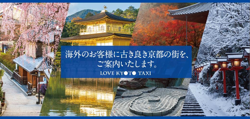海外のお客様に古き良き京都の街を、ご案内いたします。~京都観光イメージ