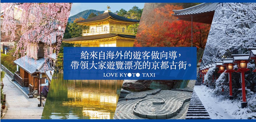給來自海外的遊客做向導,帶領大家遊覽漂亮的京都古街。